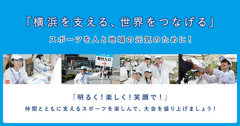 「横浜を支える、世界をつなげる」スポーツを人と地域の元気のために!