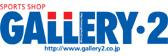 スポーツショップ GALLERY・2